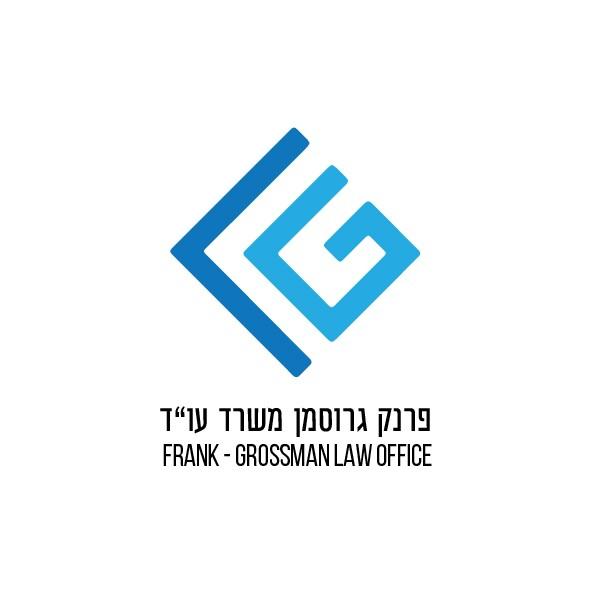 פרנק גרוסמן עו