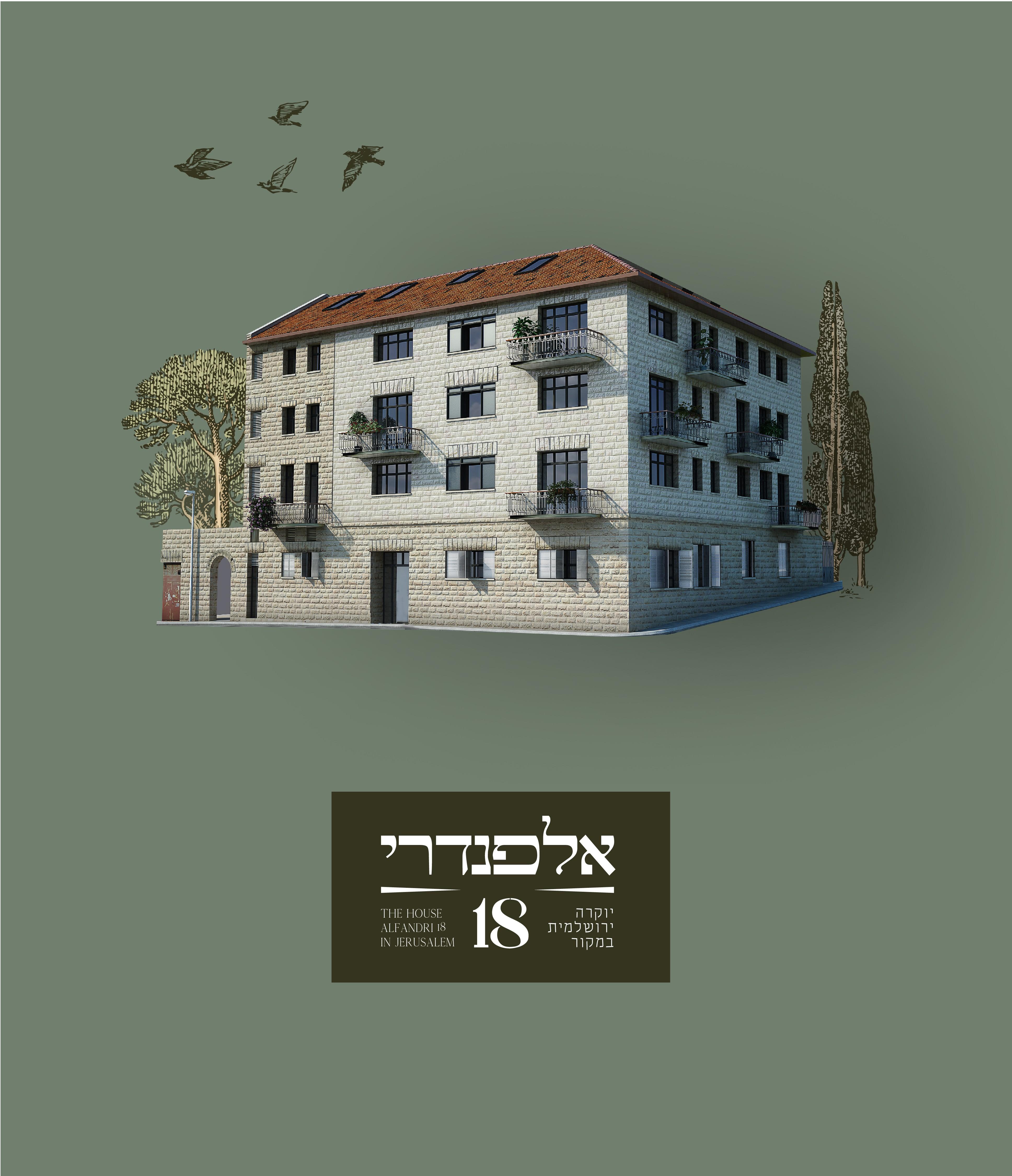 אלפנדרי 18 ירושלים